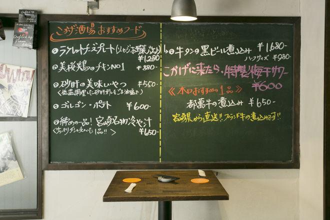 こかげ酒場_33