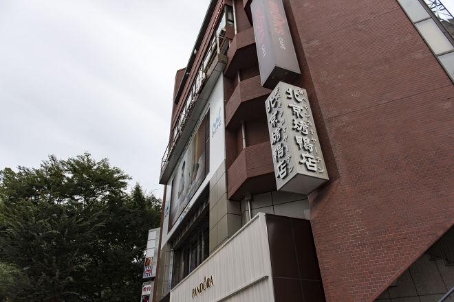北京 烤鴨店 原宿店_25
