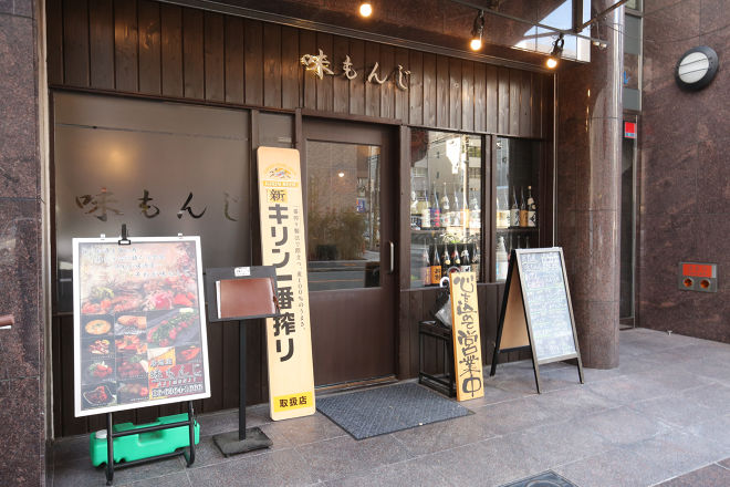 味もんじ_24
