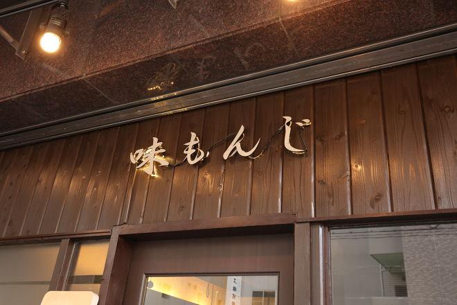 味もんじ_26