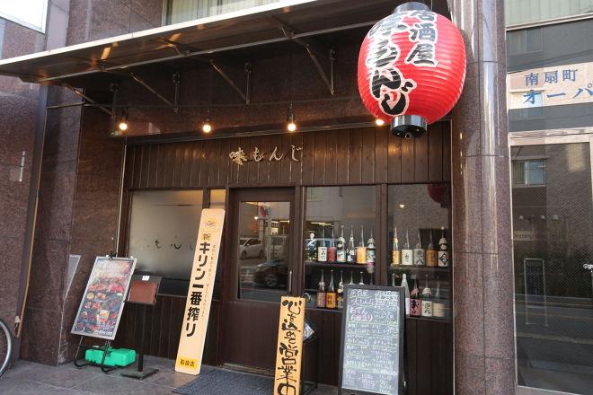味もんじ_27
