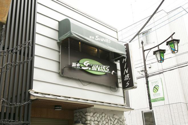遊食SHIN坊'S_30