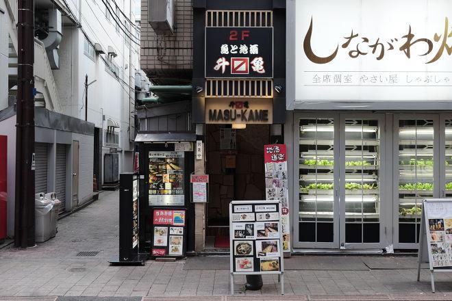 升亀 品川店_28