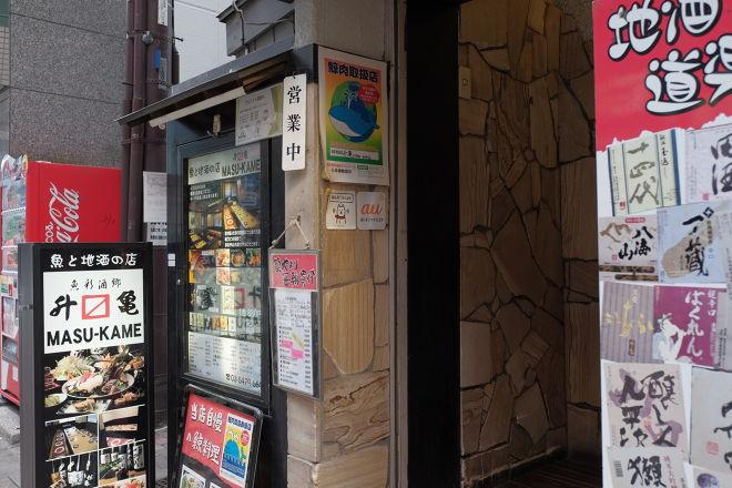 升亀 品川店_32