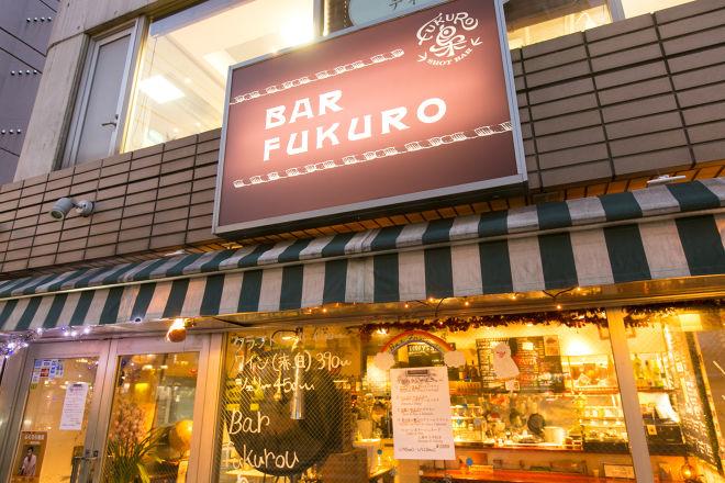 立ち飲みバルFUKURO_26