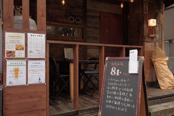 Creation Japanese food 81+_24