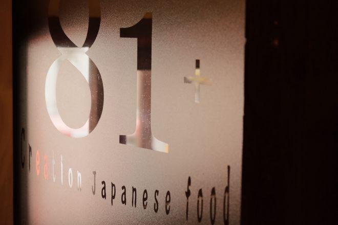 Creation Japanese food 81+_26