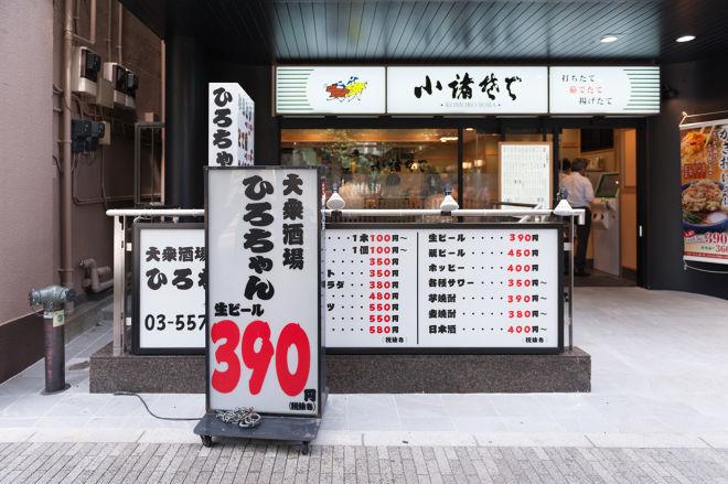 大衆酒場 ひろちゃん_18