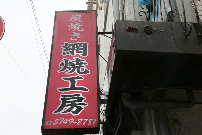 ホルモンセンター 網焼工房_17