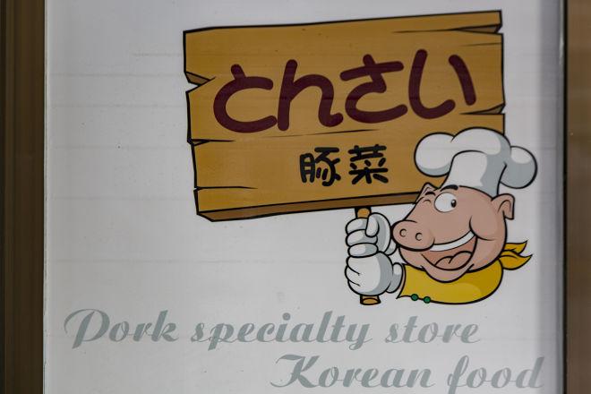 豚菜_19