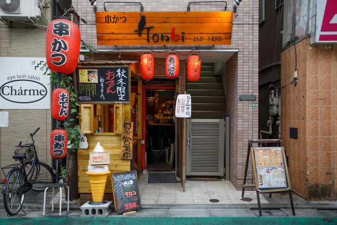 串かつ Tonbi_17