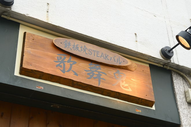 鉄板焼steakバル 歌舞鬼_24