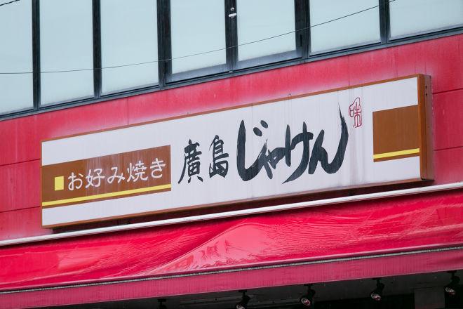 廣島じゃけん_16