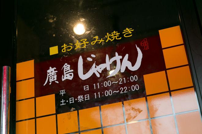 廣島じゃけん_18