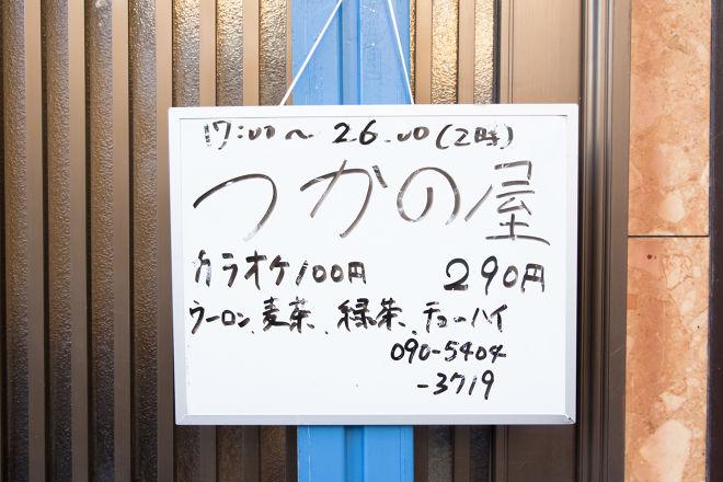 つかの屋_19