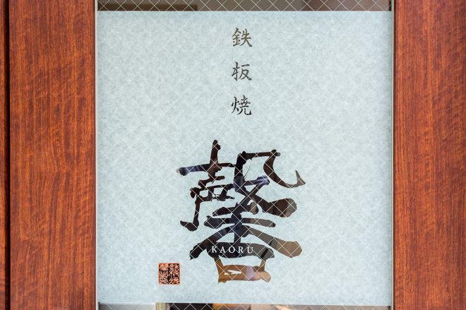 鉄板焼 馨_17