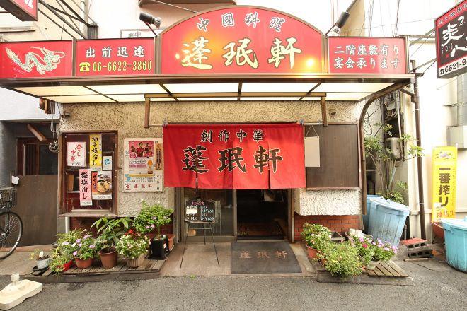 中国料理 蓬珉軒_20