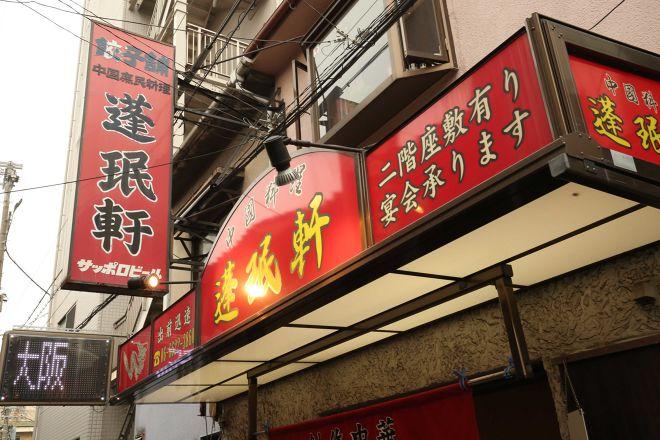 中国料理 蓬珉軒_21