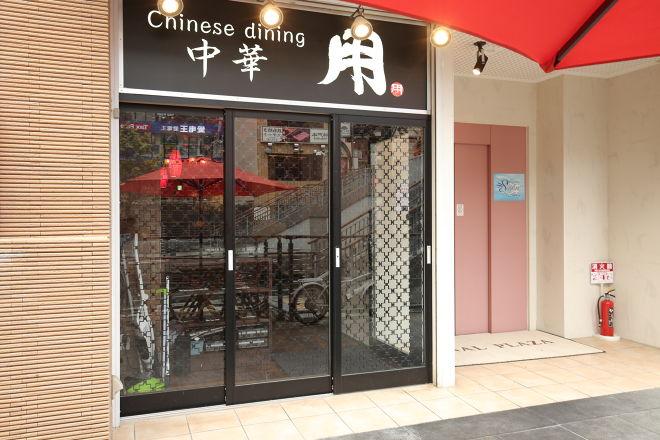 chinese dining 中華 用_17