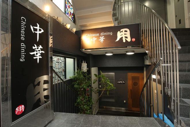 chinese dining 中華 用_18