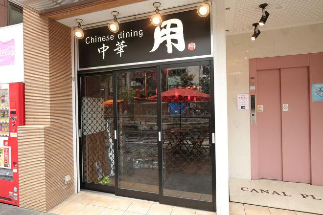 chinese dining 中華 用_19