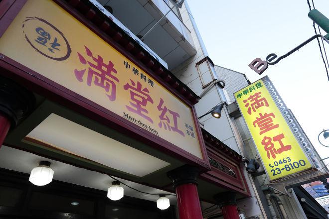 満堂紅 平塚店_16