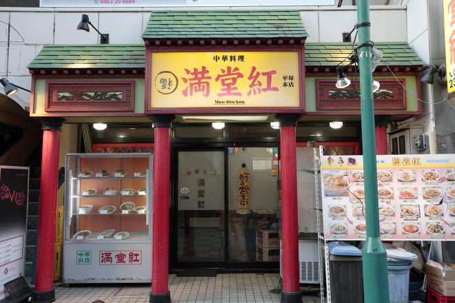 満堂紅 平塚店_17