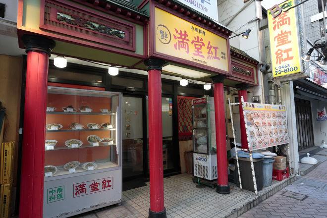 満堂紅 平塚店_18