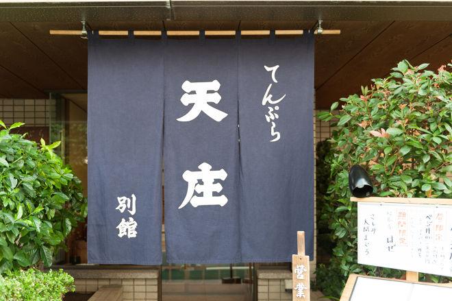 【閉店】天ぷら天庄 別館_23
