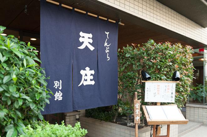 【閉店】天ぷら天庄 別館_25