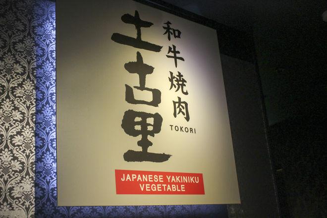 土古里 新宿NOWAビル店_9