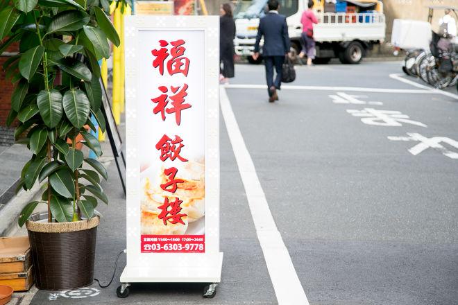 福祥餃子楼 (フクショウギョウザロウ)_23