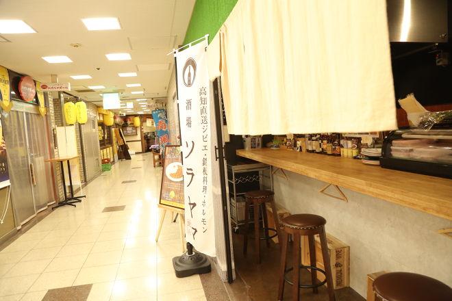 酒場 ソラヤマ_20