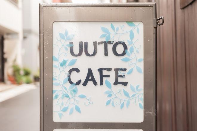 UUTO CAFE_20
