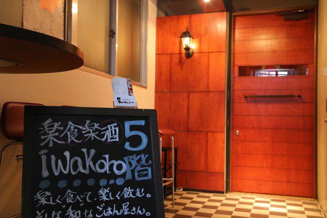 楽食楽酒 iwakoro_18