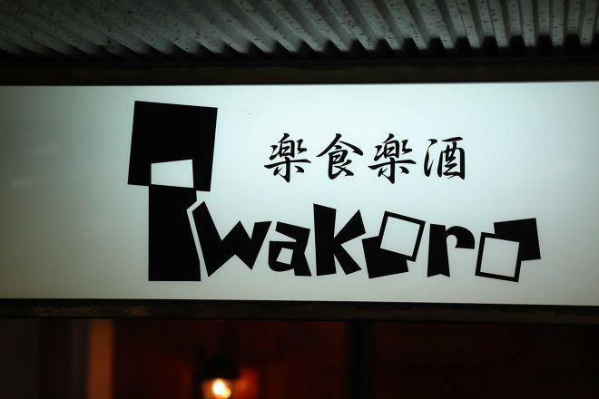 楽食楽酒 iwakoro_19