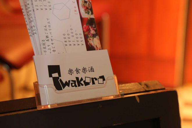 楽食楽酒 iwakoro_24