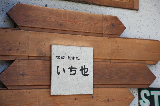 旬菜創作処 いち也_25