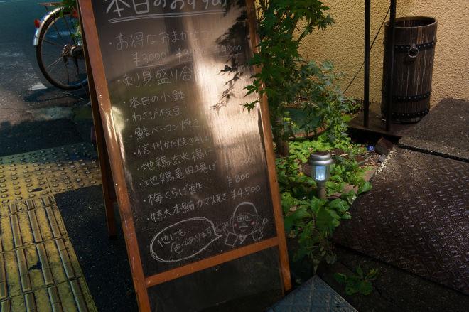 花の蔵 北川_17