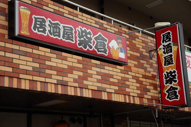 居酒屋 柴倉_18