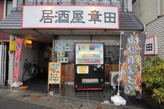 居酒屋 章田_23