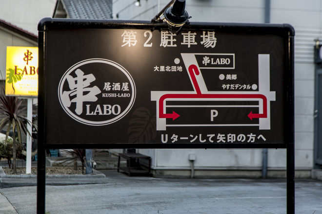串LABO_24