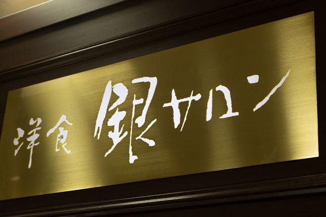 銀サロン 松坂屋上野店_23
