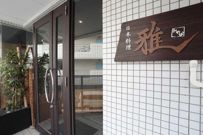 日本料理 雅_28
