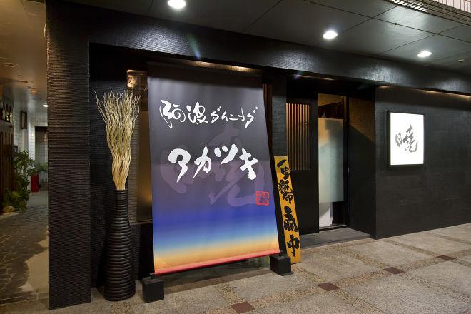 阿波ダイニング アカツキ_16