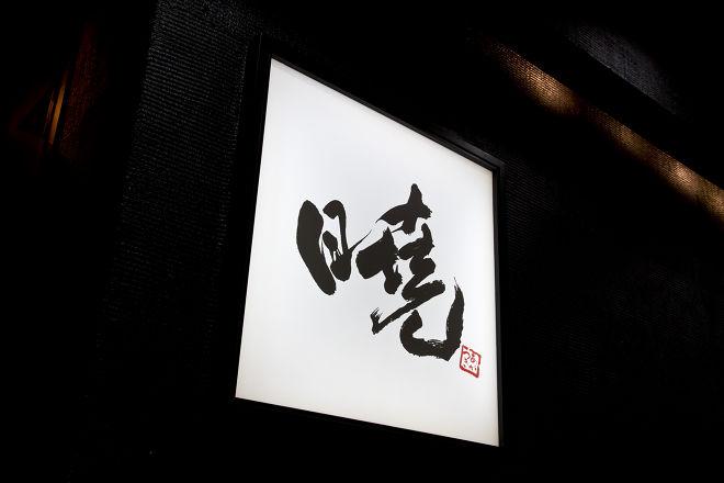 阿波ダイニング アカツキ_17
