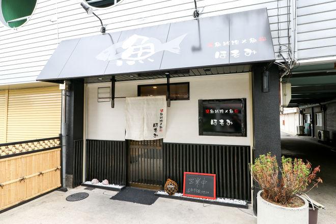 活魚料理×魚串 ほそみ_20