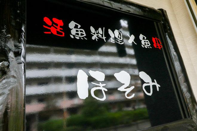 活魚料理×魚串 ほそみ_22