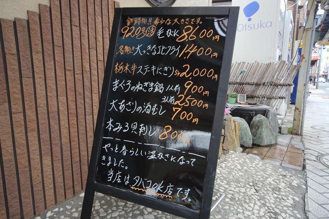 三代目 成田や_18