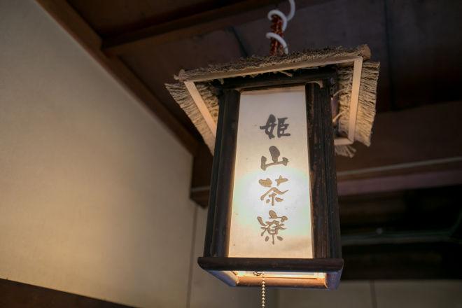 姫山茶寮_5